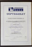 sertifikat-sdhde6