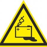 Опасно. Аккумуляторные батареи