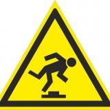 Осторожно! Малозаметное препятствие