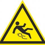 Осторожно! Скользко