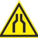 Осторожно! Сужение проезда (прохода)
