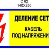 1_delenie-seti-kabel-pod-naprjazheniem_56aa4ab344125