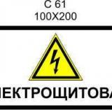 1_elektroshchitovaja_56aa4aa235156