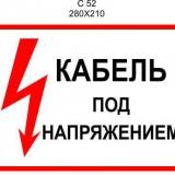 1_kabel-pod-naprjazheniem_56aa47e83a536