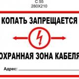 1_kopat-zapreshchaetsja-ohrannaja-zona-kabelja_56aa4868bfdff