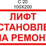 1_lift-ostanovlen-na-remont_56aa2630a424f