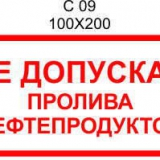 1_ne-dopuskaj-proliva-nefteproduktov_56aa25cbbeedb