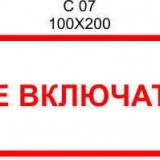 1_ne-vkljuchat_56aa25bc3a55b