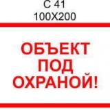 1_obekt-pod-ohranoj_56aa330cc5869