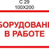 1_oborudovanie-v-rabote_56aa29157e8b4