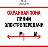 1_ohrannaja-zona-linii-elektroperedachi_56aa487b2cc5a