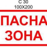 1_opasnaja-zona_56aa291c0db1a