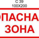 1_opasnaja-zona_56aa32df0fa61