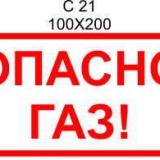 1_opasno-gaz_56aa264a83247