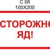 1_ostorozhno-jad_56aa25c6459fa