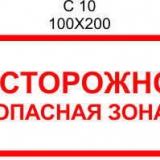 1_ostorozhno-opasnaja-zona_56aa25df2575c