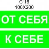 1_ot-sebja-k-sebe_56aa26158e64e