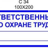 1_otvetstvennyj-po-ohrane-truda_56aa322f17083