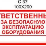 1_otvetstvennyj-za-bezopasnuju-ekspluataciju-oborudovanija_56aa328943f39