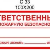 1_otvetstvennyj-za-pozharnuju-bezopasnost_56aa309922241