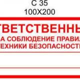 1_otvetstvennyj-za-sobljudenie-pravil-tehniki-bezopasnosti_56aa32477469b