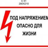 1_pod-naprjazheniem-opasno-dlja-zhizni_56aa47b3d2e54