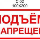 1_podm-zapreshchen_56aa256e79e7b