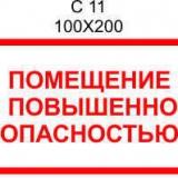 1_pomoshchenie-s-povyshennoj-opasnostju_56aa25e4e2813