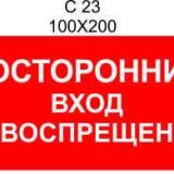 1_postoronnim-vhod-vospreshchen_56aa28dad6dd8