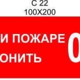 1_pri-pozhare-zvonit-01_56aa28d492b53
