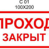 1_prohod-zakryt_56aa245a92286