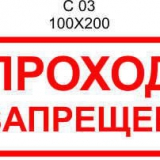 1_prohod-zapreshchen_56aa25803501c