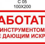 1_rabotat-instrumentom-ne-dajushchim-iskry_56aa2595ea84f