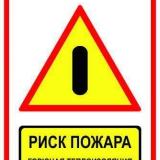 1_risk-pozhara-gorjuchaja-izoljacija_56aa7ca4cc3ca