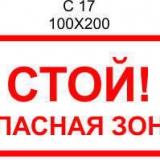 1_stoj-opasnaja-zona_56aa261c0bb59
