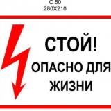 1_stoj-opasno-dlja-zhizni_56aa3742de67e