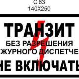 1_tranzit-bez-razreshenija-dezhurnogo-despetchera-ne-vkljuchat_56aa4ac59dd27