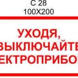 1_uhodja-vykljuchajte-elektropribory_56aa29079bdd0