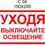 1_uhodja-vykljuchajte-osveshchenie_56aa2589cc164