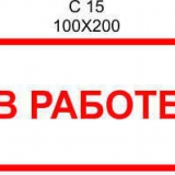 1_v-rabote_56aa260e28ebe