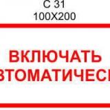 1_vkljuchat-avtomaticheski_56aa2cf37141c