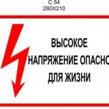 1_vysokoe-naprjazhenie-opasno-dlja-zhizni_56aa485435bbb