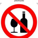 Алкоголь и его распитие запрещены