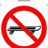 На скейтборде запрещено