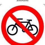 На велосипеде запрещено