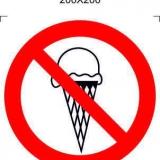 С мороженым запрещено