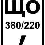 ЩО-380-220