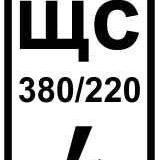 ЩС-380-220