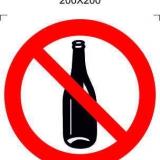 Со стеклянной тарой запрещено 2