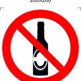 Со стеклянной тарой запрещено